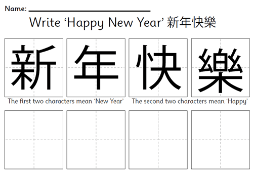 Chinese New Year Writing