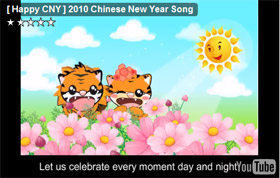 2010 Chinese New Year Song