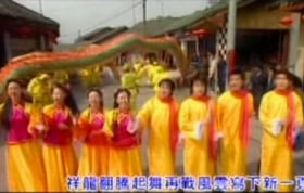 Dragon Dance Chinese New Year Song